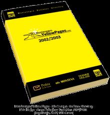 Peta knjiga - drugo izdanje za Crnu Goru 2002/2003